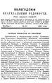 Вологодские епархиальные ведомости. 1890. №21.pdf