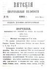 Вятские епархиальные ведомости. 1864. №12 (дух.-лит.).pdf