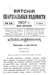 Вятские епархиальные ведомости. 1907. №14 (неофиц.).pdf