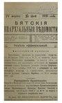 Вятские епархиальные ведомости. 1916. №13 (офиц.).pdf