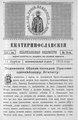 Екатеринославские епархиальные ведомости Отдел неофициальный N 11 (11 апреля 1915 г) Год издания 43.pdf
