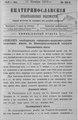 Екатеринославские епархиальные ведомости Отдел официальный N 32 (11 ноября 1915 г) Год издания 43.pdf