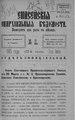 Енисейские епархиальные ведомости. 1905. №11.pdf