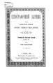 Етнографічний збірник Том 07 1899.pdf