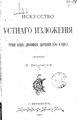 Искусство устнаго изложения Бродовский М.М. 1887 -rsl01003410526-.pdf