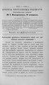 Киевские епархиальные ведомости. 1904. №07. Часть неофиц.pdf
