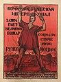 Коммунистический Интернационал зажигает великий пожар Социалистической революции.jpg