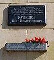 Мемориальная доска Кулешову ул. Театральная д.7 г.Коряжма.jpg