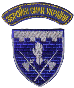 101st Brigade for the Protection of the General Staff - Image: Нарукавна емблема 101 ї окремої бригади охорони