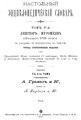Настольный энциклопедический словарь Том 5 Лэнстэр Муромцев Гранат 1897.pdf
