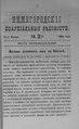 Нижегородские епархиальные ведомости. 1898. №02, неофиц. часть.pdf