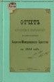 Отчет Астрах. епарх-го православ. Кирилло-Мефодиевского братства за 1906 г.pdf