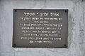 """Пам'ятний знак на місці розстрілу єврейського населення, с. Великі Межиричі, урочище """"Цегельня"""" 4.jpg"""