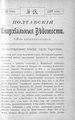 Полтавские епархиальные ведомости 1907 № 18 Отдел неофициальный. (20 июня 1907 г.).pdf