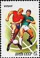 Почтовая марка СССР № 5200. 1981. Спорт в СССР.jpg