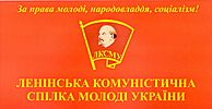 Leninist Komsomol of Ukraine