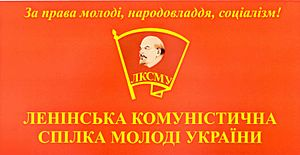 Komsomol of Ukraine
