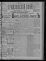Приазовский край 1893 -055-079 (март).pdf