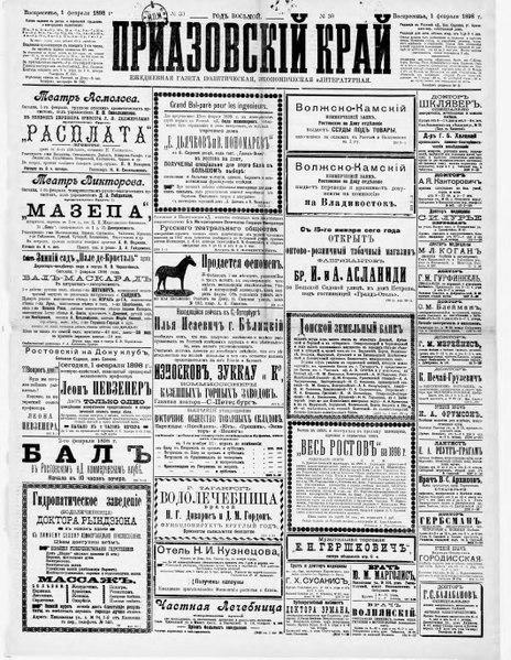 File:Приазовский край 1898 -030-055 (февраль).pdf
