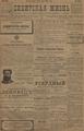Сибирская жизнь. 1898. №101.pdf
