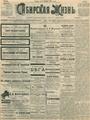 Сибирская жизнь. 1901. №025.pdf