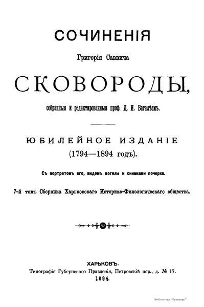 Сочинения Григория Саввича Сковороды. Юбилейное издание (1794—1894 год).