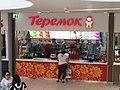 Теремок в ТРЦ МЕГА Теплый Стан Москва, июнь 2016.jpg