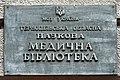 Тернопільська обласна наукова медична бібліотека - 17045438.jpg