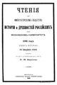 Чтения в Императорском Обществе Истории и Древностей Российских. 1895. Кн. 2.pdf