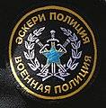Шеврон военной полиции Казахстана.JPG