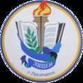 Эмблема Лисичанского многопрофильного лицея.png
