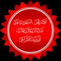أبو يوسف الإسرائيلي عبد الله بن سلام بن الحارث رضي الله عنه.png