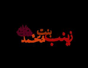 بنات النبى محمد ويكيبيديا