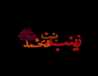 Zainab bint Muhammad Eldest daughter of the Islamic prophet Muhammad