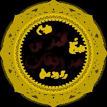محمد بن عبد الوهاب.png