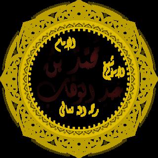 Muhammad ibn Abd al-Wahhab Islamic scholar, jurist and cleric
