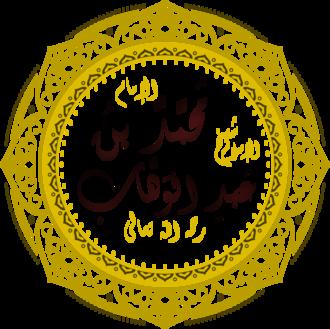 Muhammad ibn Abd al-Wahhab - Image: محمد بن عبد الوهاب