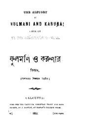 হানা ক্যাথেরিন মুলেন্স: Phulmani O Karunar Bibaran (ফুলমণি ও করুণার বিবরণ)
