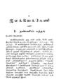 இலக்கியக் கேணி.pdf