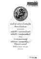จามเทวีวงศ์ - ๒๔๗๓.pdf