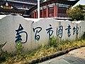 南昌图书馆 01.jpg