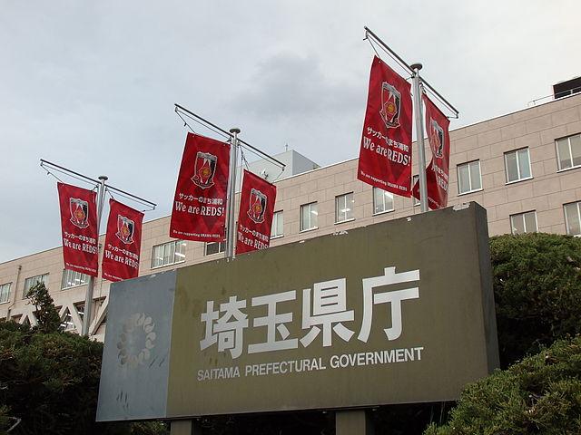 埼玉県庁標識