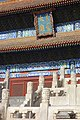 太庙,前殿匾额.jpg
