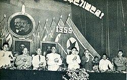 """庆祝朝鲜""""八一五""""解放十周年大会.jpg"""