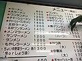 松田町ラーメン大西3.jpg