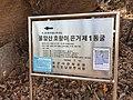 불암산 호랑이 유격대 제 1동굴 표지판.jpg