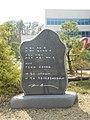 한국기술교육대학교 고은 시비 (2015년 4월).JPG