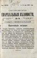 1901. Смоленские епархиальные ведомости. № 09.pdf
