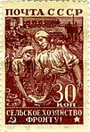 1942 Stamp of USSR CPA 839.jpg