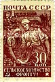 1942 Stamp of USSR CPA 839.jpg